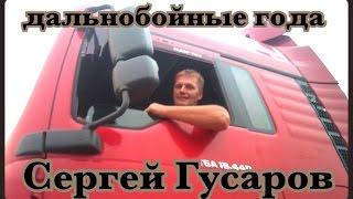 Сергей Гусаров - Дальнобойные года.