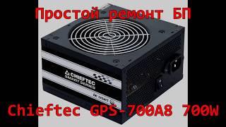 Жөндеу және БЖ CHIEFTEC GPS-700A8