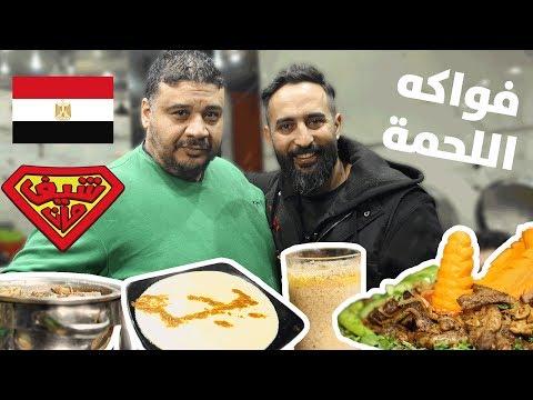 فواكه اللحمة - القاهرة - مصر - شيف مان مصر