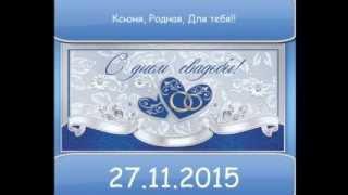 Дорогую Ксюшу с днем свадьбы, Поздравление от подруг!