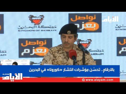بالأرقام.. تحسّن مؤشرات انتشار «كورونا» في البحرين  - نشر قبل 3 ساعة