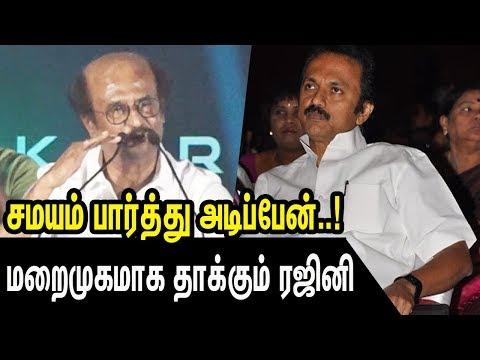 சமயம் பார்த்து அடிப்பேன்..! | Rajini Speech On 2.o Trailer Launch | Stalin DMK Political Speech