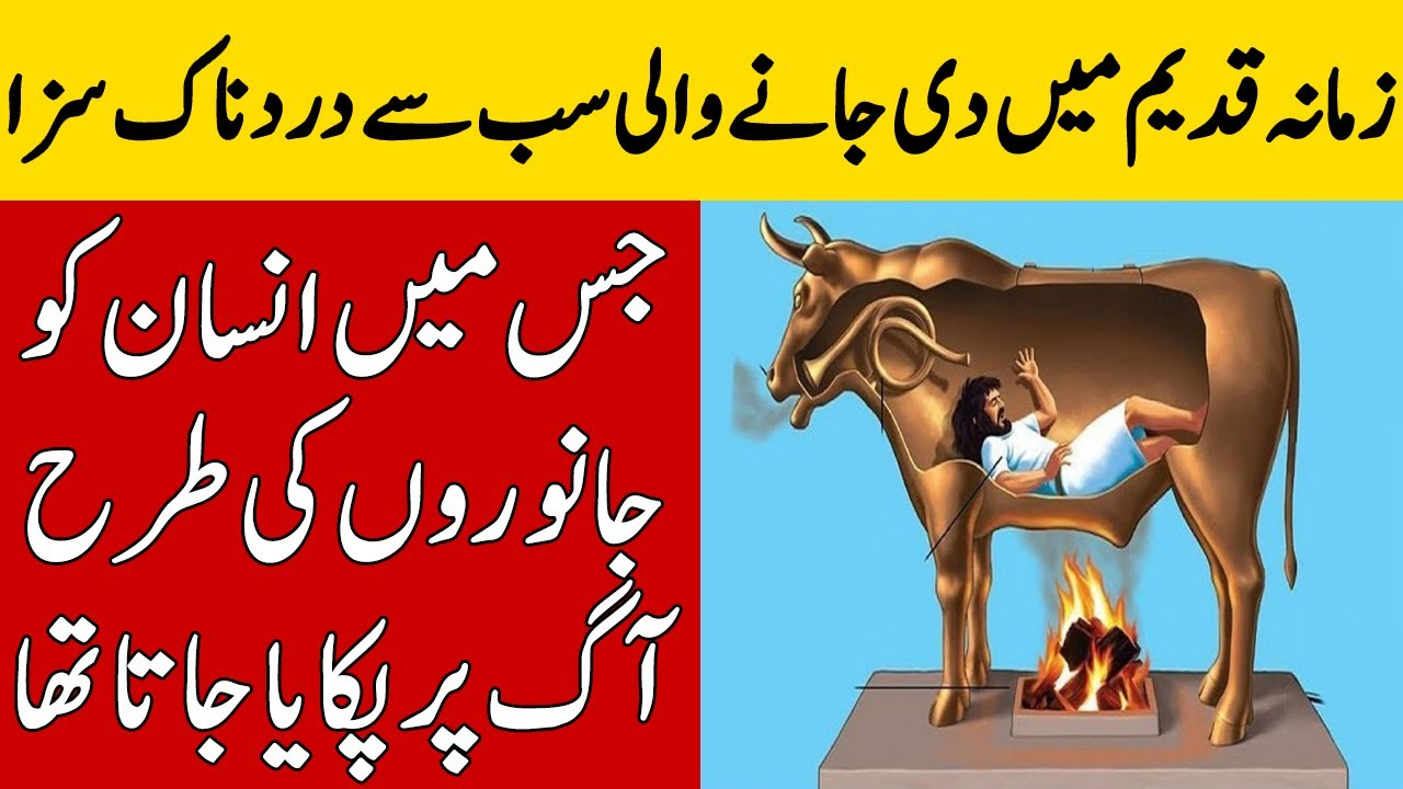 The Brazen Bull | Worst Punishment in the History of Mankind | Urdu Discovery