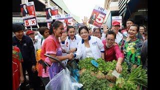 'สุดารัตน์' หาเสียงตลาด อ.วารินชำราบ ขอปชช.อดทน รอเพื่อไทยกลับมาแก้ไข