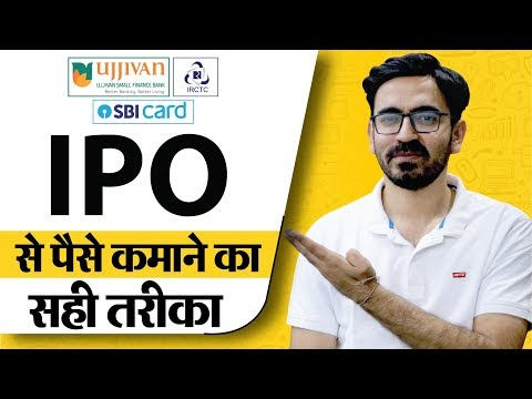 सही IPO (Initial Public Offer) कैसे चुने? IPO Buying Guide in Hindi | Stock Market For Beginners