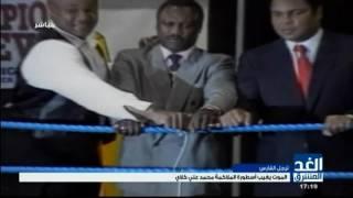وفاة أسطورة الملاكمة محمد علي كلاي عن عمر يناهز 74 عاماً