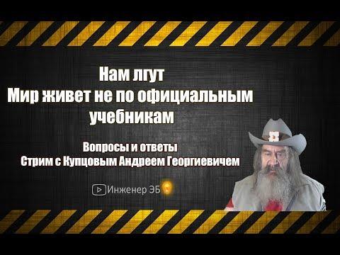 Нам лгут Мир живёт не по официальным учебникам СТРИМ Купцов А Г