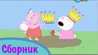 Свинка Пеппа сборник 6