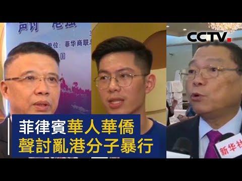菲律宾华人华侨声讨乱港分子暴行 | CCTV