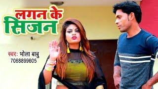Bhola Babu का सबसे बड़ा हिट गान विडियो 2019 - Lagan Ke Seejan - Bhojpuri Song 2019
