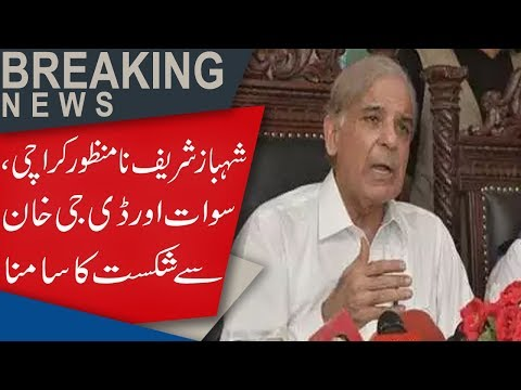 Karachi, Swat Reject Shahbaz Sharif In Elections 2018 | 92 NewsHD