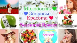 """Проект Молодость Здоровье 🌺Красота"""" - Апрель 2017г"""
