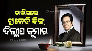 Special Report: End Of An Era! Legendary Actor Dilip Kumar Passes Away At 98