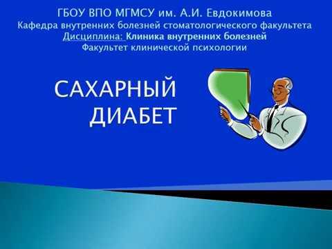 "2 курс ФКП. Лекция на тему: ""Сахарный диабет"""
