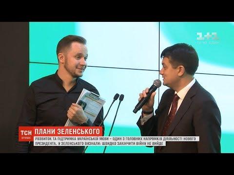 ТСН: Мова, війна, тарифи: у Зеленського окреслили перші напрямки роботи майбутнього президента