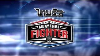 เปิดตัวรายการ 'ไทยรัฐ มวยไทยไฟต์เตอร์' ไทยรัฐทีวี ช่อง 32