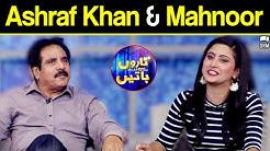 Ashraf Khan Mahnoor Taron Sey Karen Batain 3 August 2021 GNN DF1V