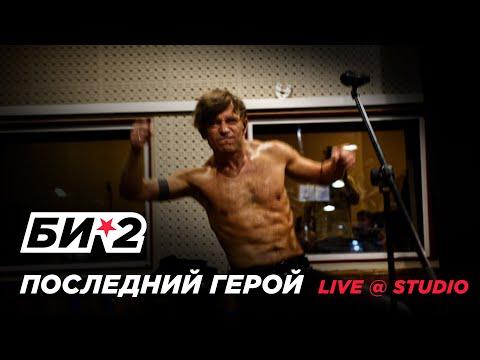 Би-2 – Последний герой (LIVE @ STUDIO // репетиция)