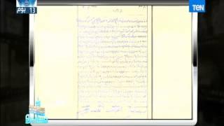 """لأول مرة عرض وثيقة طلاق الملك فاروق من زوجته """" ناريمان """""""