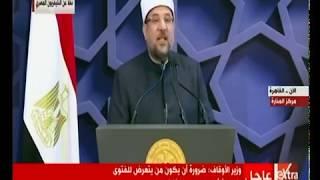 وزير الأوقاف يعلن عن زيادة البدلات لجميع أئمة المساجد على أن يتم تطبيقها من بداية شهر ديسمبر