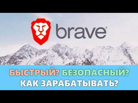 Браузер Brave - Заработок, Установка, Настройка, Отзывы | ПОЛНЫЙ ОБЗОР