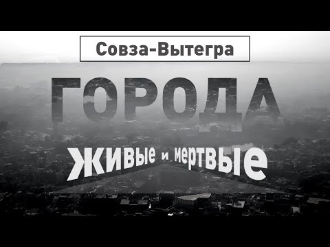Совза-Вытегра | Города живые и мёртвые | Discovery Channel