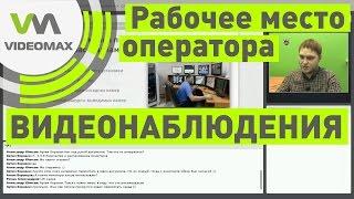 Компания Безопасность - Обзор бесплатного программного обеспечения для систем видеонаблюдения