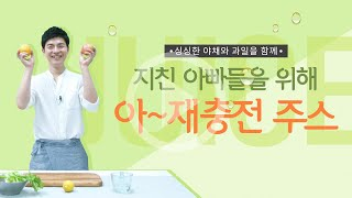 [DADDY FOODIST] | 맛있는 과일주스 | 여…