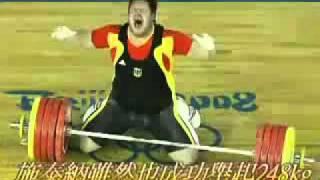 08年奧運舉重冠軍施泰納令人感動的故事