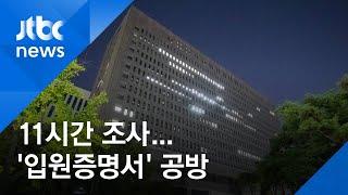 정경심 11시간 조사…'표창장 의혹' 첫 재판 미뤄질 듯