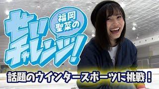 せいチャレンジ!#カーリング編 自称運動音痴?のせいちゃんがカーリン...