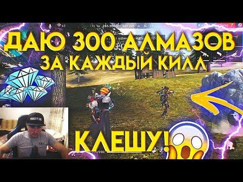 ДАЮ 300 АЛМАЗОВ ЗА КАЖДЫЙ КИЛЛ КЛЕШУ