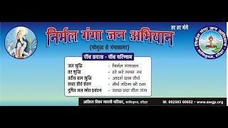 Nirmal Ganga Jan Abhiyan @ Gayatri Pariwar Shantikunj Haridwar