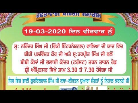 Live-Now-Haftawari-Kirtan-Samagam-From-Amritsar-Punjab-19-March-2020