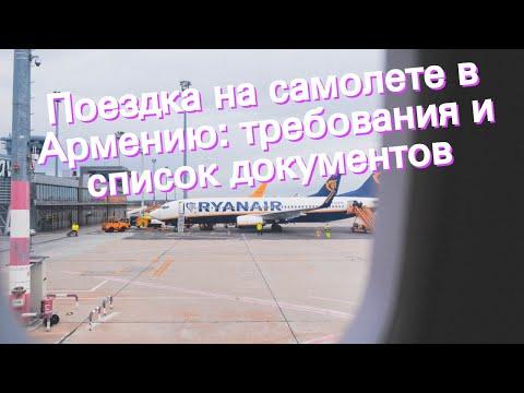 Поездка на самолете в Армению: требования и список документов