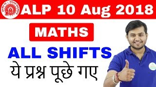 RRB ALP (10 Aug 2018, All Shifts) Maths Questions || Exam Analysis & Asked Questions || Day 2