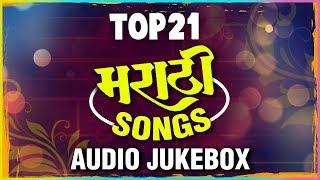 Top 21 Marathi Songs | Audio Jukebox | Best Hit Songs | Yara Yara, Golmaal Hai | Rajshri Marathi