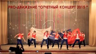 Танец с полотнами триколора Давай Россия