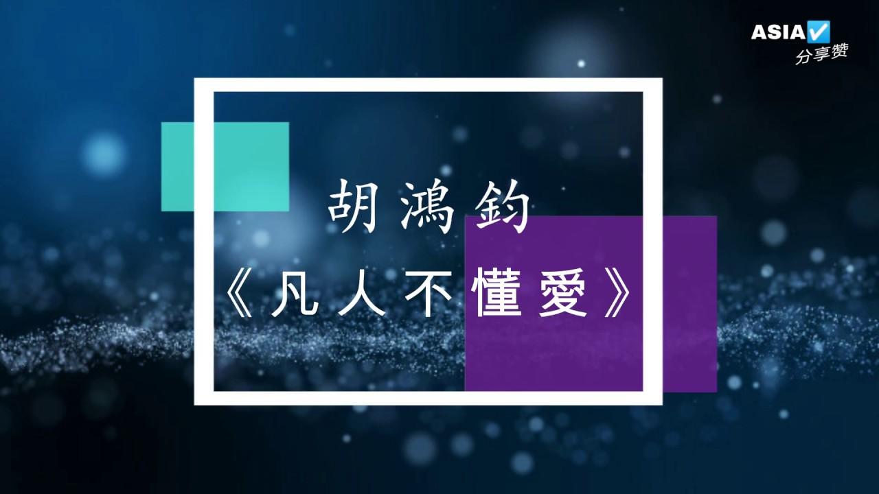 胡鴻鈞【♫♪動態歌詞♫♪】凡人不懂愛 降魔的2歌曲 - YouTube