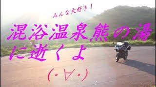 北海道ツーリング ⑫ 2017年 無料混浴露天風呂に入ろ!🍒♡