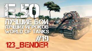 Лучшие бои лучших игроков World of Tanks #19 E 50 (123_Bender)
