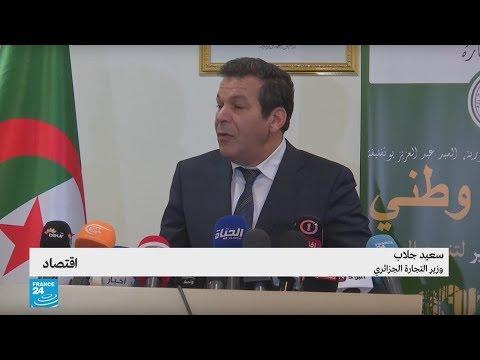 الجزائر ترفع تحدي التصدير إلى الأسواق الخارجية في 2019  - نشر قبل 2 ساعة