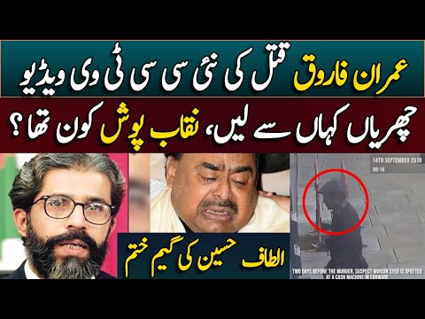Imran Farooq case new CCTV footage and video | Muhammad Anwar Interview, MQM and Altaf Hussain