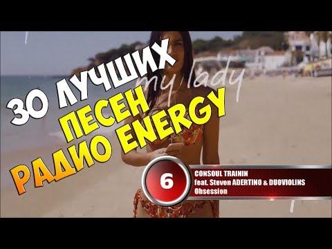 """30 лучших песен Радио Energy   Музыкальный хит-парад недели """"NRJ HOT 30"""" от 15 апреля 2018"""