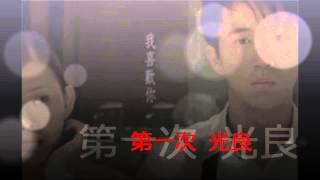 Michael Wong 光良 第一次