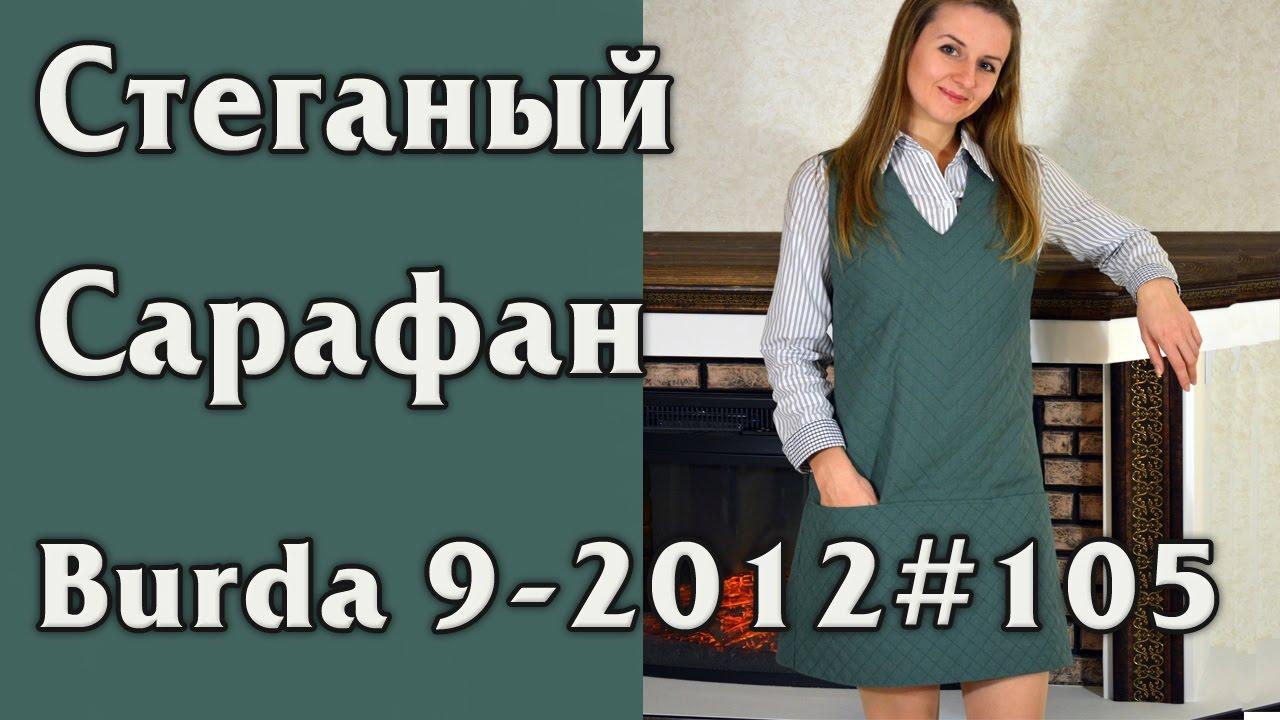 3a2cb5dbd90 Теплый Стеганый Сарафан Burda 9 2012 105 - YouTube