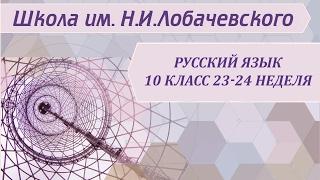 Русский язык 10 класс 23-24 неделя Служебные части речи. Союз. Частица
