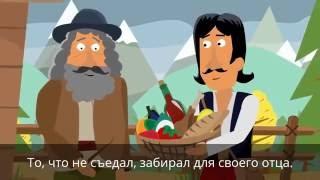 О цыгане и девяти воронах (мультфильм на польском, русские субтитры)