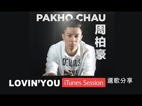 周柏豪 Pakho Chau: iTunes Session - Intro + Lovin' You Interview