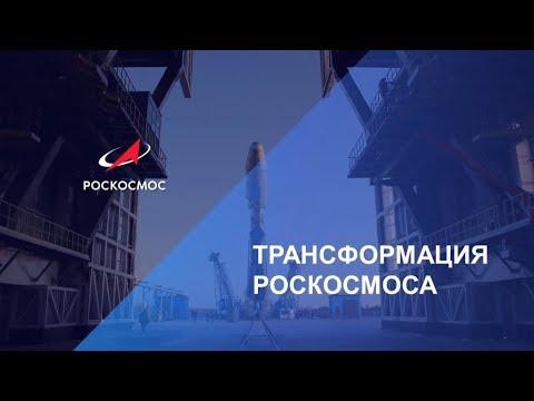 Трансформация Роскосмоса